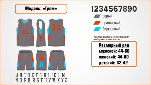 Форма баскетбольная на заказ