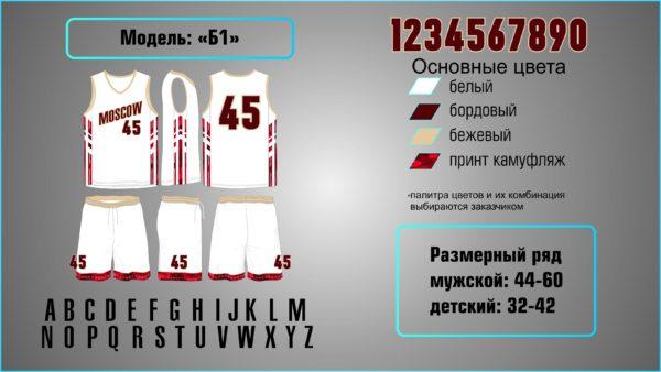 Заказать баскетбольную форму