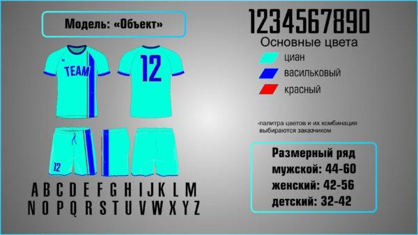 Пошив футбольной формы