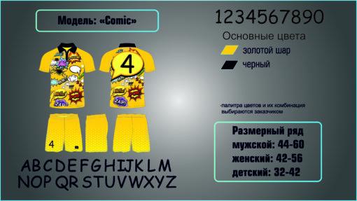 футбольная форма для команды