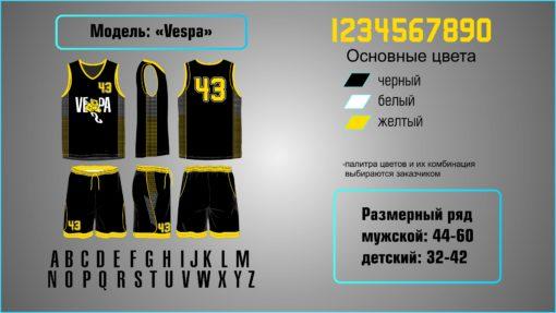 купить баскетбольную форму