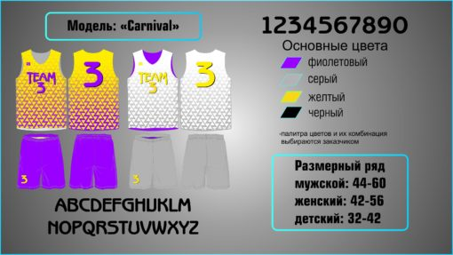 Форма для баскетбола