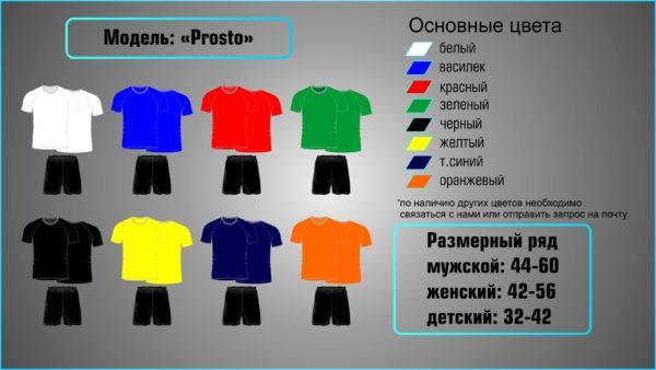 Футбольная форма для детей