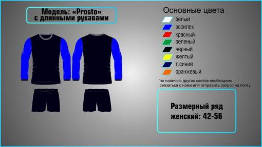Женская волейбольная форма